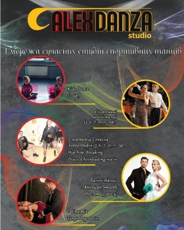 Приглашаем на занятия спортивными танцами для детей и взрослых