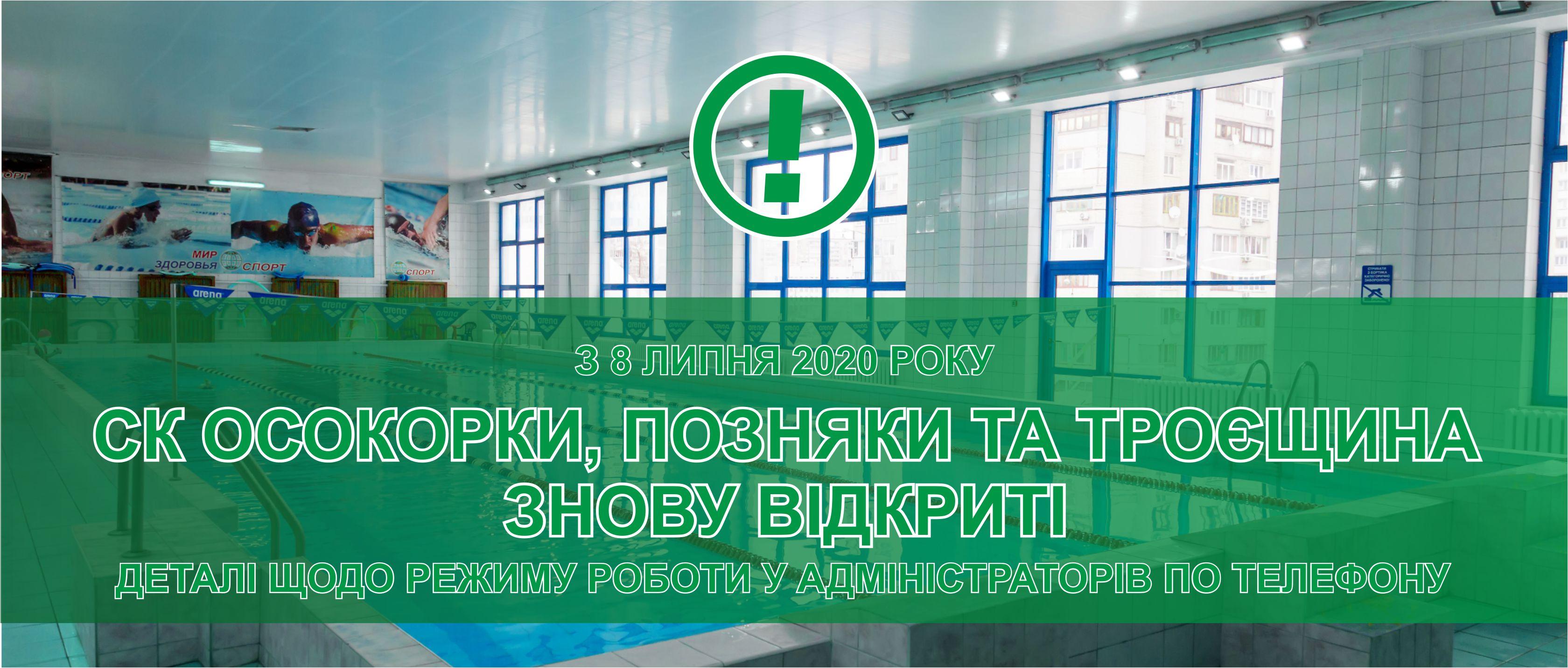 Спорткомплексы Осокорки, Позняки и Троещина открываются после карантина - 8 июля
