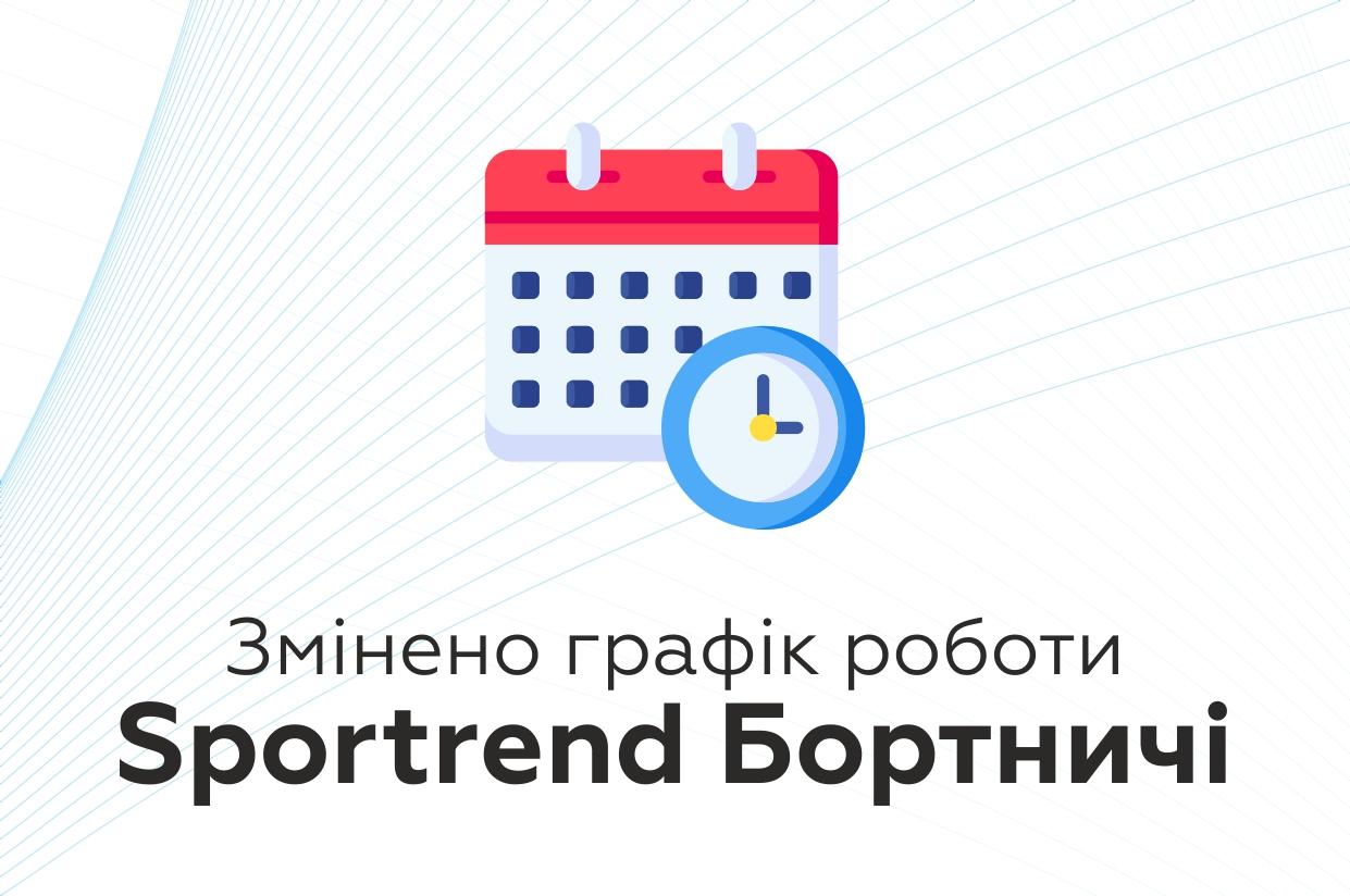 Sportrend Бортничи: изменен график работы