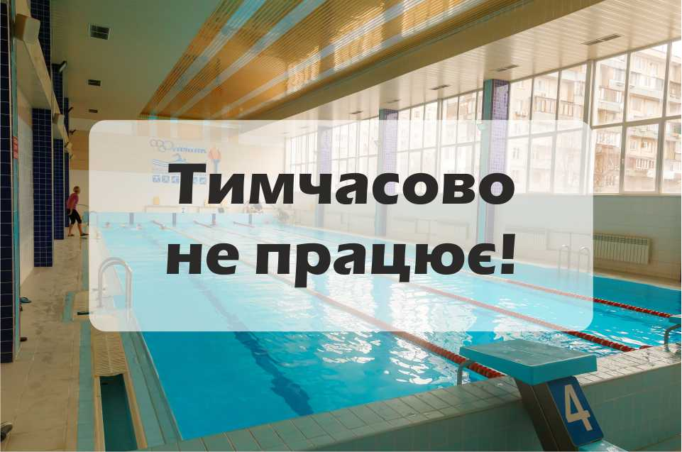 Спорткомплекс Осокорки: временно закрыт