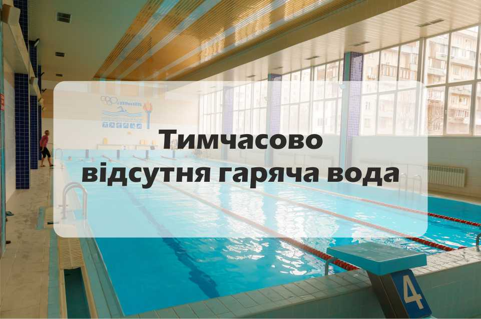 В наших бассейнах, временно, нет гарячей воды!