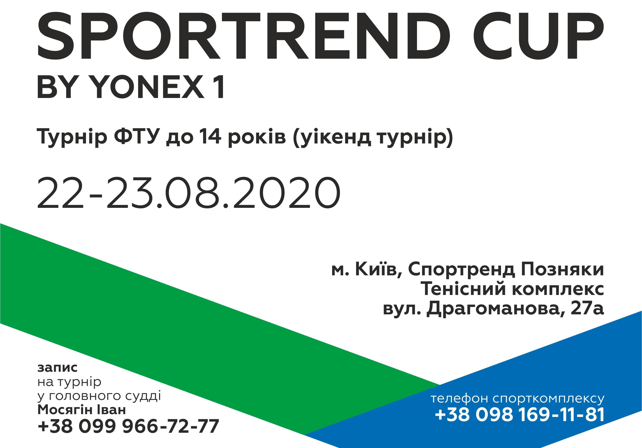 SPORTREND CUP: Турнир по теннису для детей до 14 лет