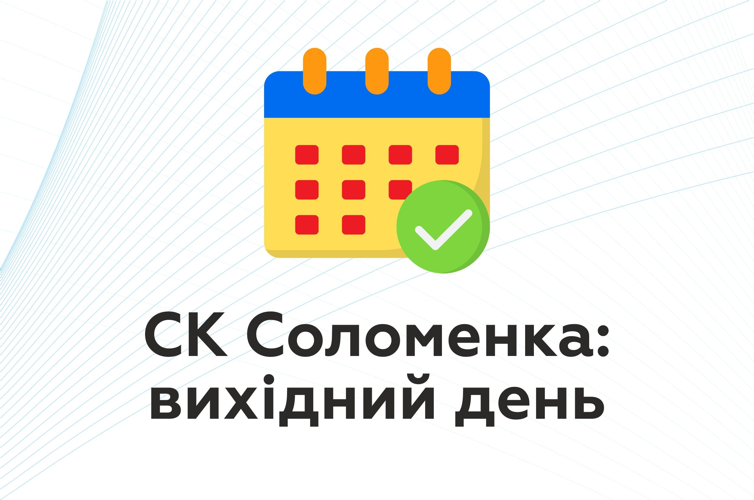 Выходной день: СК Соломенка