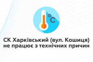 СК Харьковский (Кошица): нет горячей воды