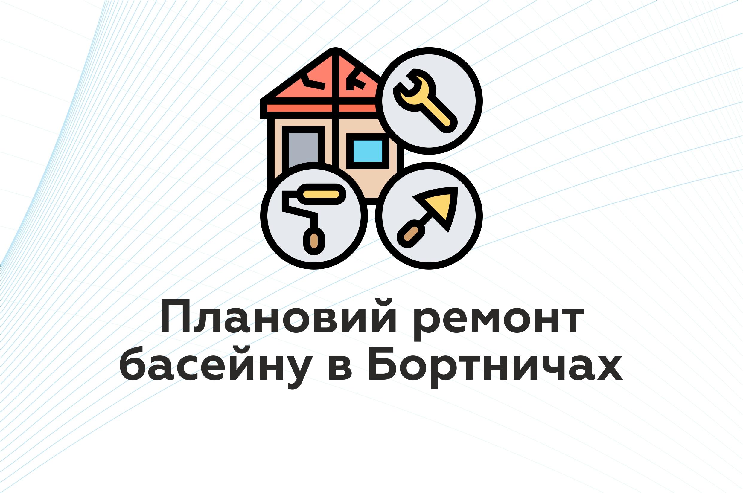СК Бортничи: закрывается на ремонт