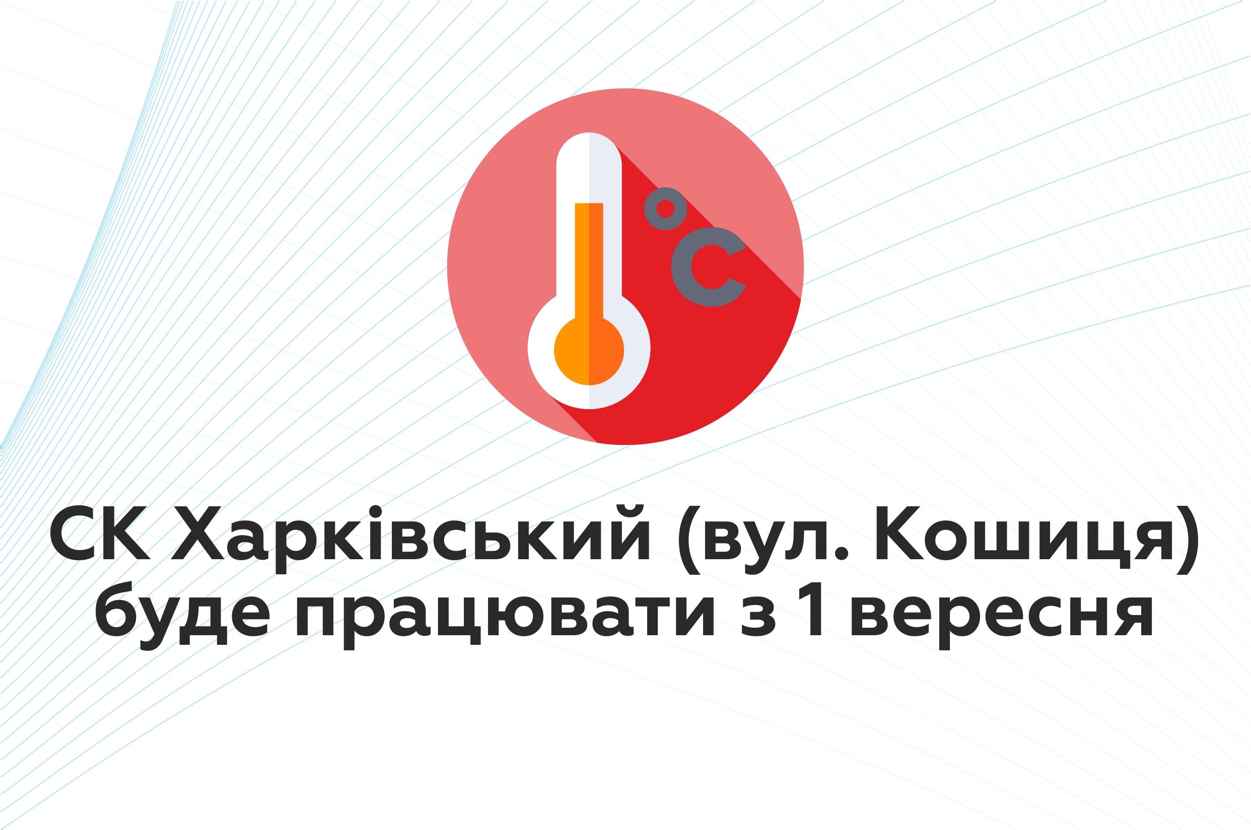 СК Харьковский (Кошица): будет работать с 1 сентября